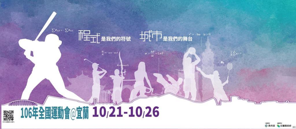106年全國運動會在宜蘭10/21-10/26