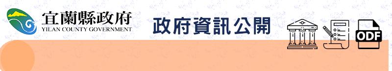 資訊公開banner