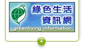 行政院環保署-綠色生活資訊網 (開啟新視窗)