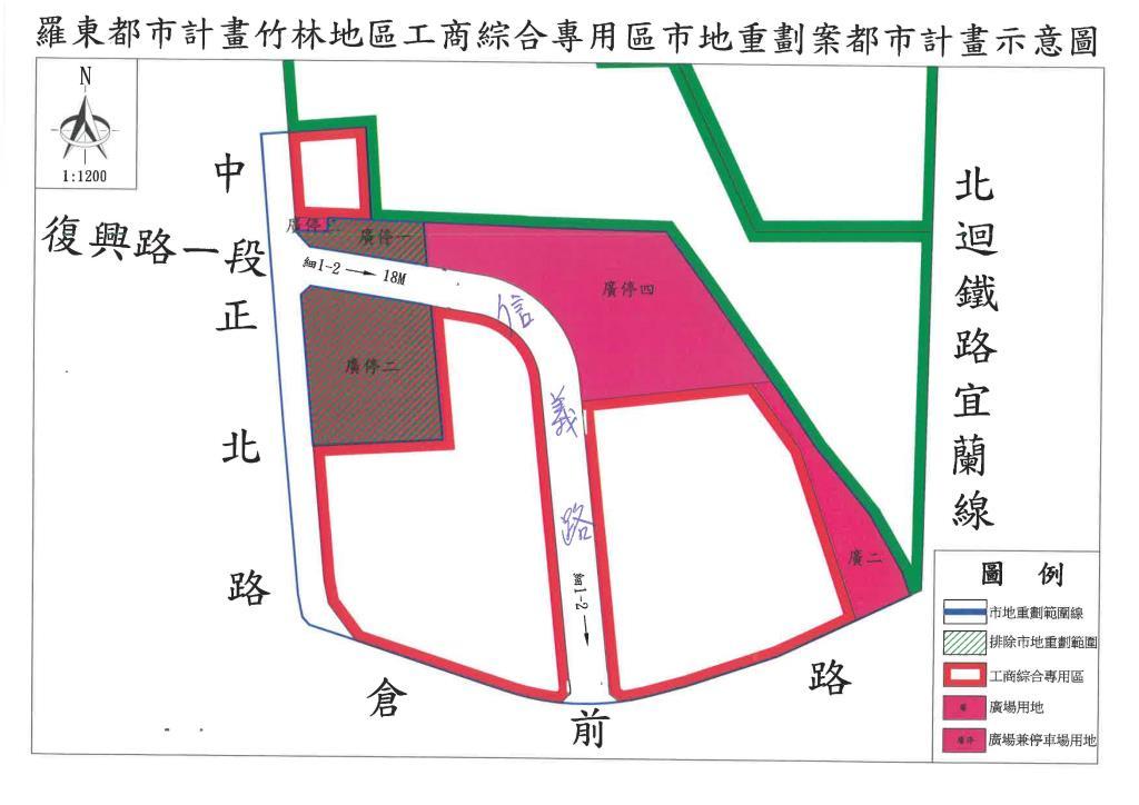 羅東鎮都市計畫竹林地區工商綜合專用區市地重劃案都市計畫示意圖.jpg