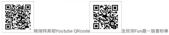 格瑞特真相Qr code