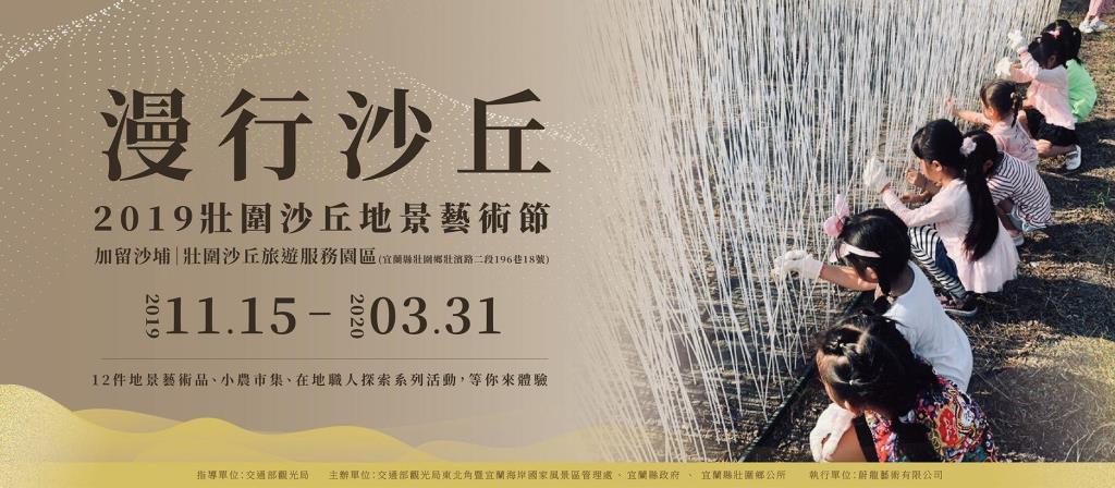 2019壯圍沙丘地景藝術節