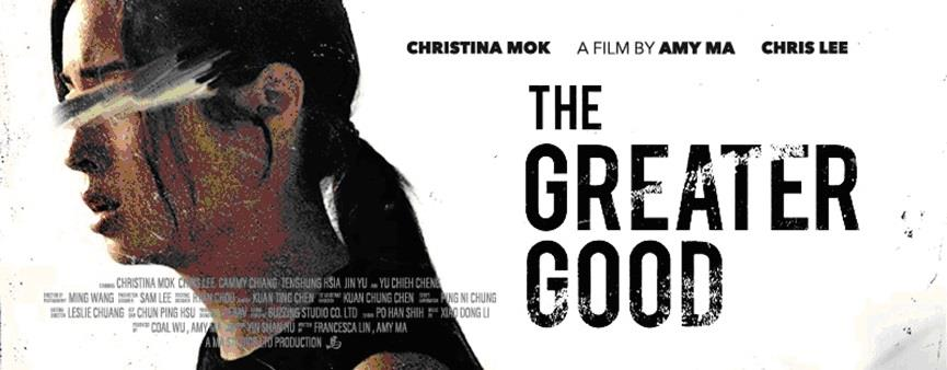 《The Greater Good 格瑞特真相》法務部調查局國安宣導影片