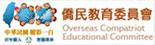 僑民教育委員會