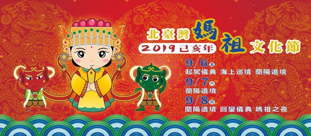 2019北臺灣媽祖文化節