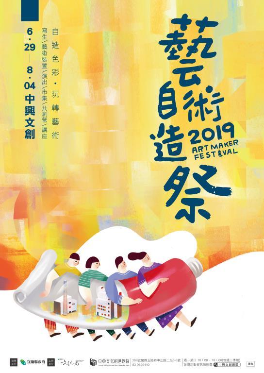 中興文化創意園區自6月29日起至8月4日止辦理「2019藝術自造祭」活動