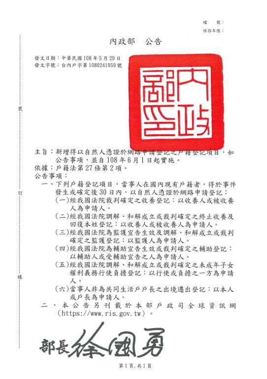 內政部108年5月29日台內戶字第1080241959號公告
