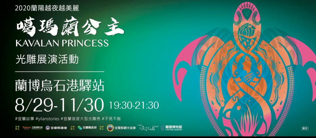 2020噶瑪蘭公主文創光雕展演活動