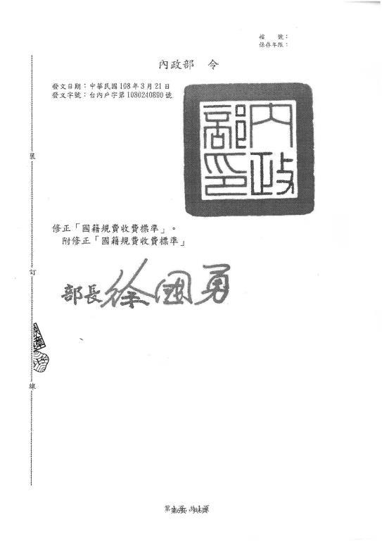 108年3月21日內戶字第1080240890號令