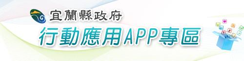 行動應用APP專區