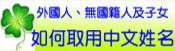 外國人無國籍人及子女如何取用中文姓名