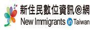 內政部入出國及移民署新住民數位資訊e網