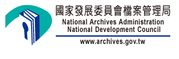 檔案資源整合查詢平台
