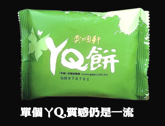 Yih Shun Shiuan YQ Chewy Cake