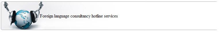Foreign language consultancy hotline services
