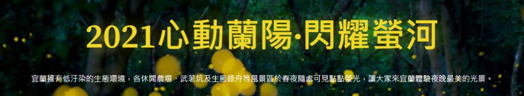 2021 FIREFLY TOUR in Yilan