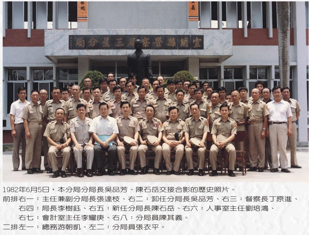 1982年6月5日,本分局分局長吳品芳、陳石岳交接合影留念。
