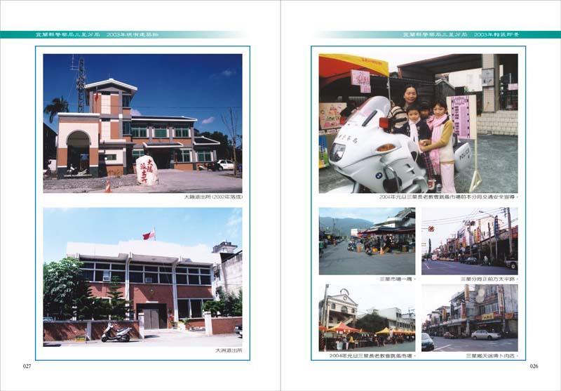 三星分局改建落成2002年攝影