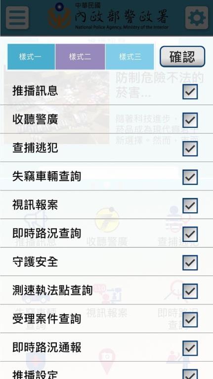 警政服務app可選擇樣式