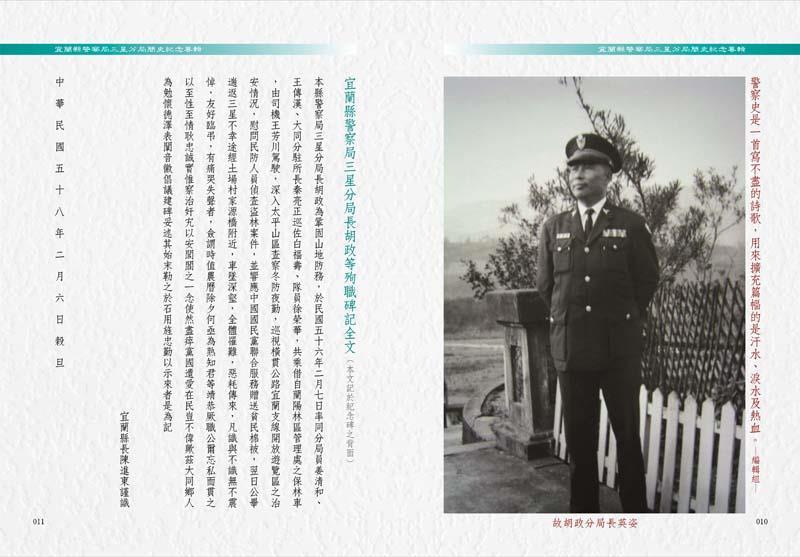 胡分局長政殉職記念碑圖、文及相關新聞相片