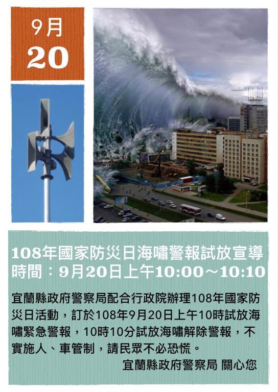 108年國家防災日宣傳單