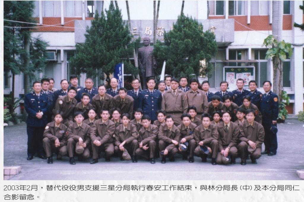 2003年2月,替代役男支援三星分局春安工作合影留念。