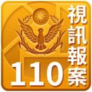 視訊報案110