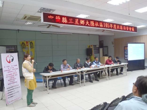 社區座談會