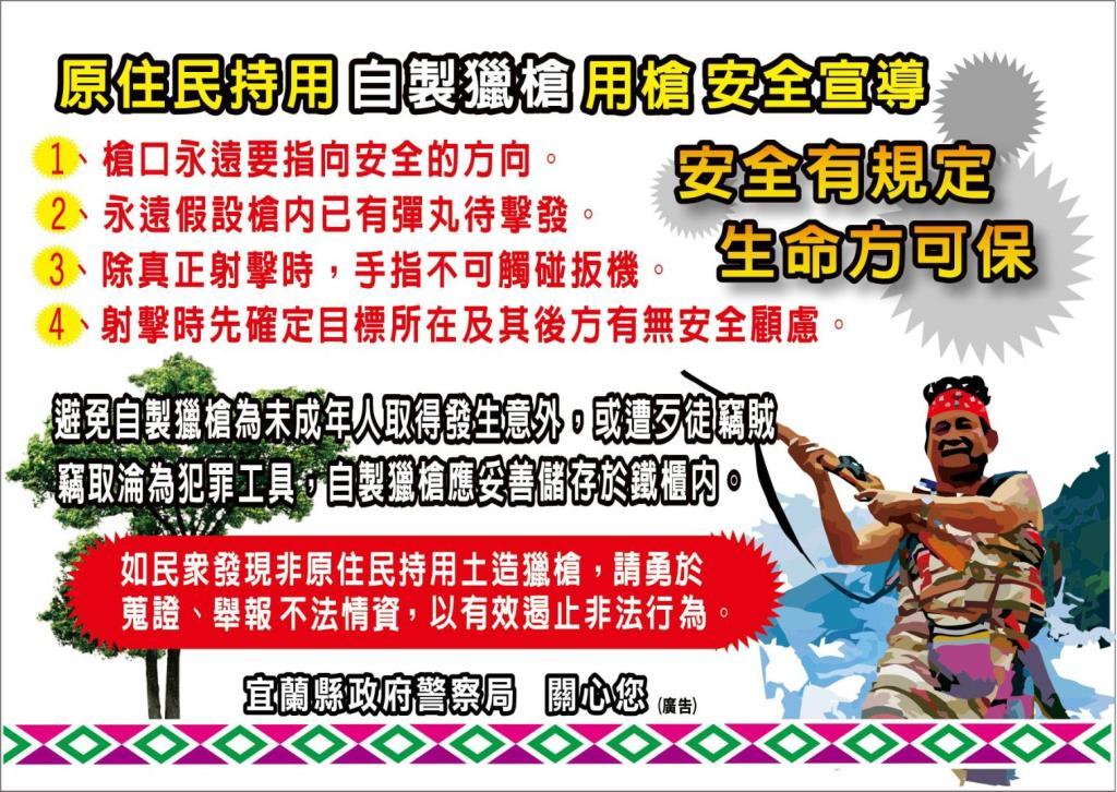 原住民持用自製獵槍用槍安全宣導海報