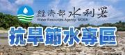 經濟部水利署抗旱專區