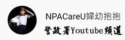 NPACareU婦幼抱抱-警政署Youtube頻道