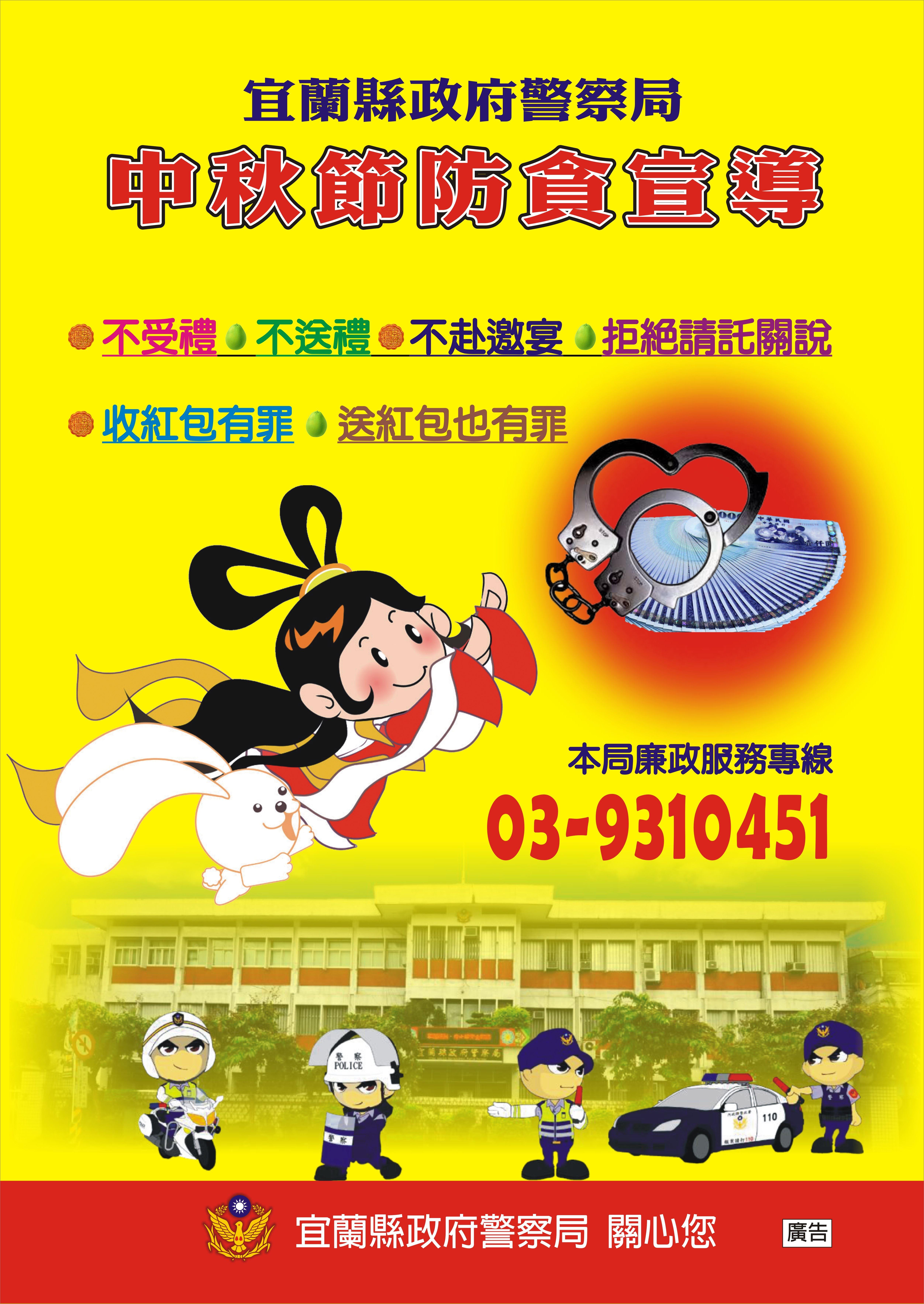 警察局-中秋節-防貪宣導海報-社區集會活動宣導請用此張海報