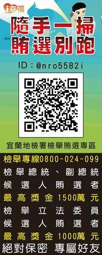 108反賄選lineqr-code