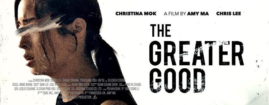 The Greater Good 格瑞特真相