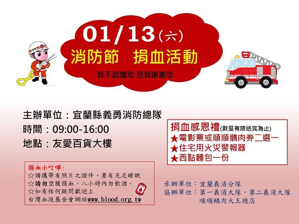 熱血消防節,一同來捐血