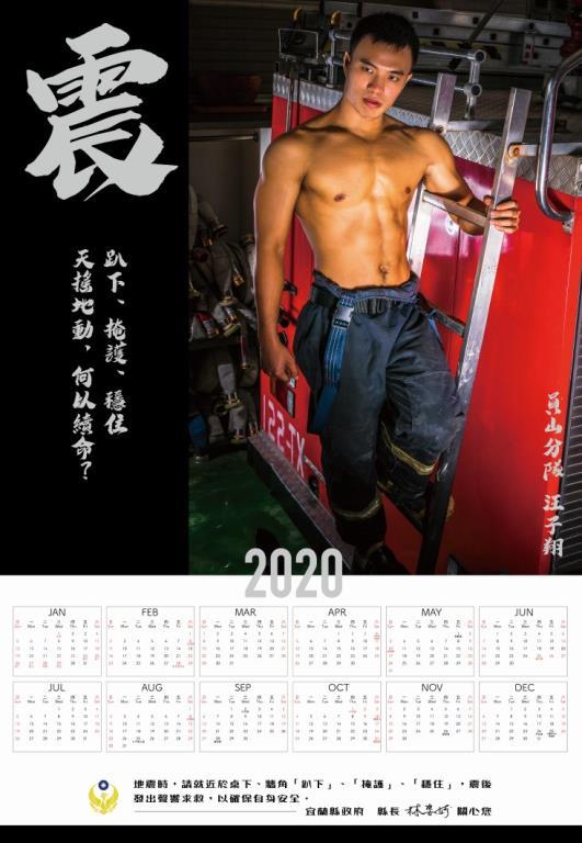 2020消防年曆