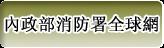 內政部消防署全球網