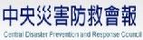 中央災害防救會報「另開新視窗」