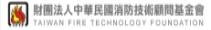 財團法人中華民國消防技術顧問基金會