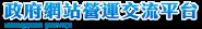 政府網站營運交流平台