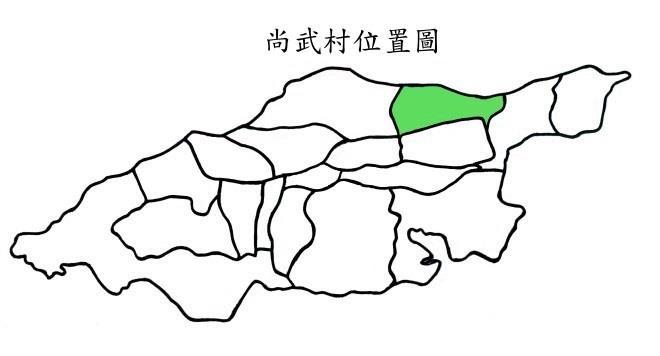 尚武村位置圖