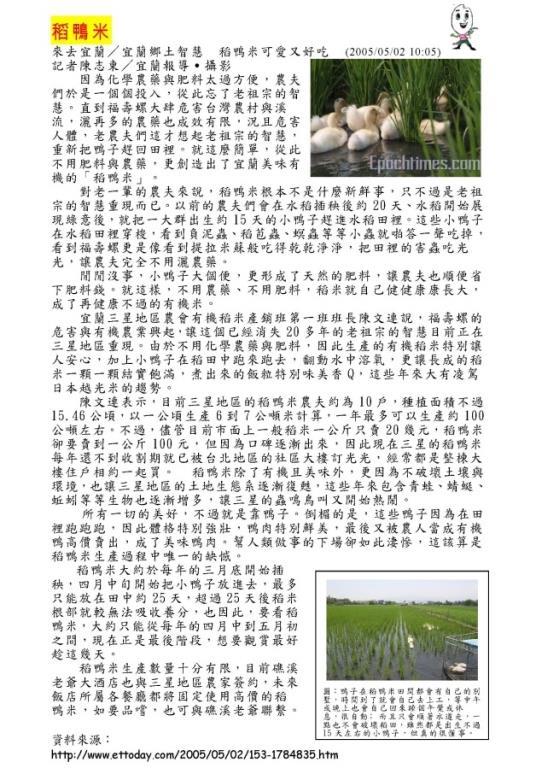 三星稻鴨米生產過程