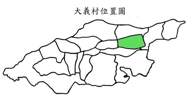 大義村位置圖