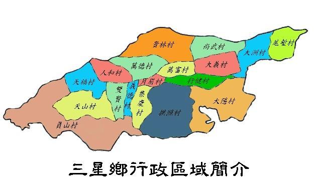三星鄉各村分佈圖