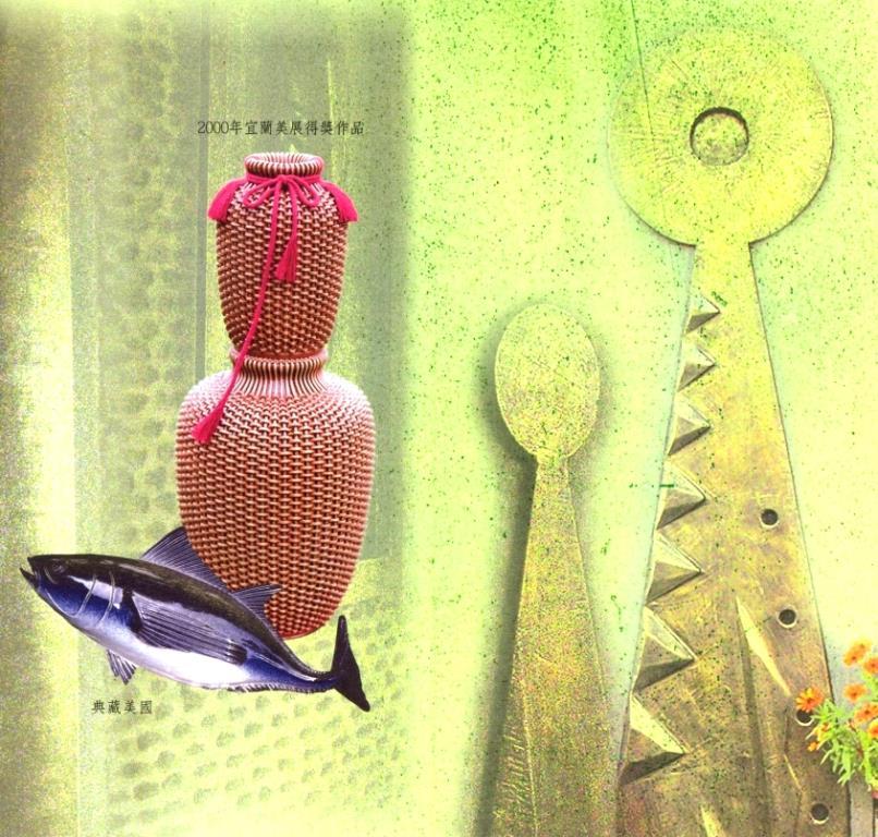 陶隱工坊_2000年宜蘭美展得獎作品