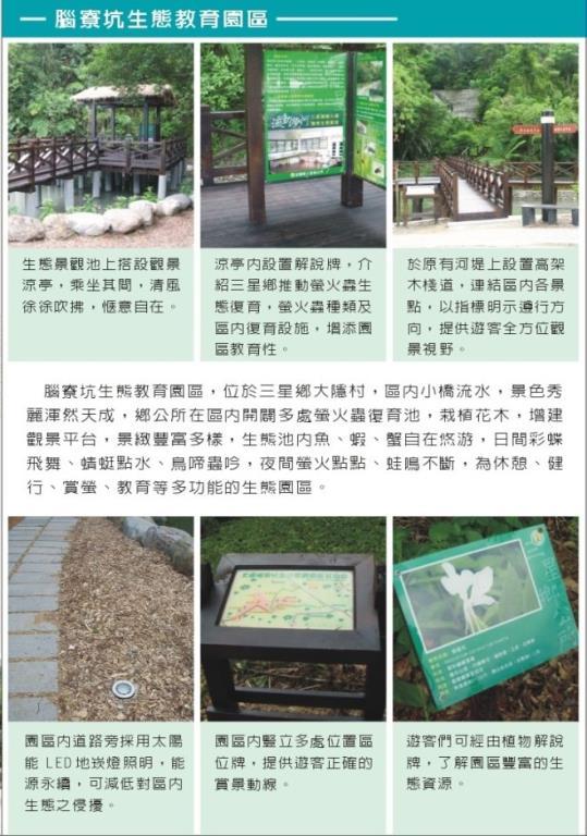 腦寮坑生態教育園區