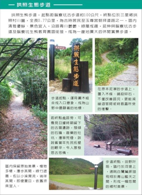 拱照生態步道