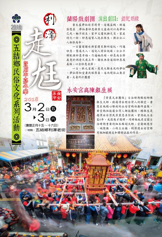 2017年走尪活動宣傳單反面