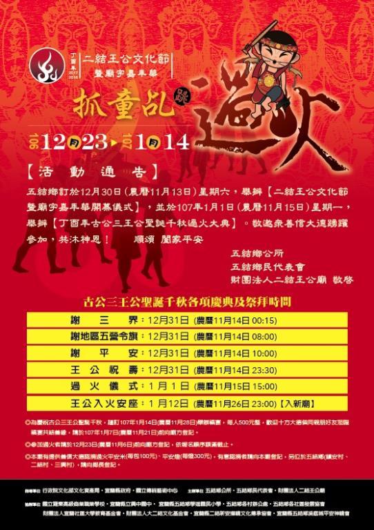 王公文化節宣傳單