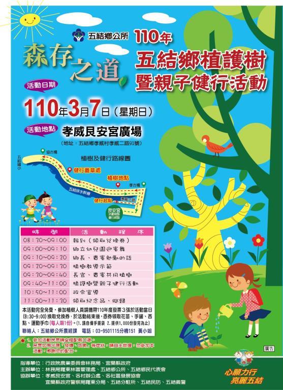 110植樹節海報